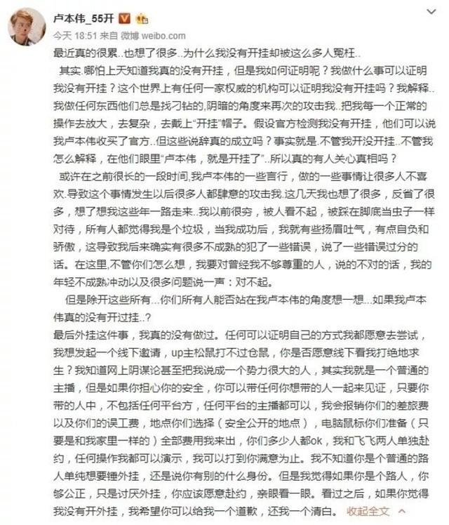 网曝五五开被封号 回复:没开挂是被冤枉