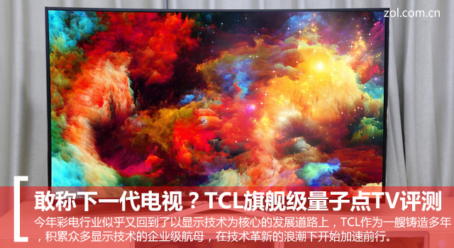 敢称下一代电视?TCL旗舰级量子点TV评测