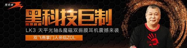 双飞燕总经理亲临ZOL:20款大奖随机送出