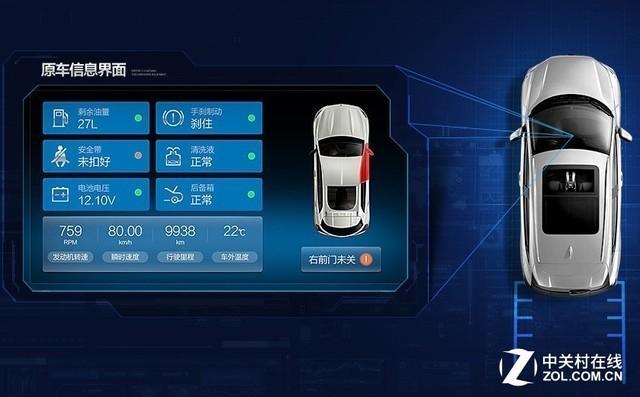 原车信息显示 天之眼max-t1车机_导航仪_汽车电子导购
