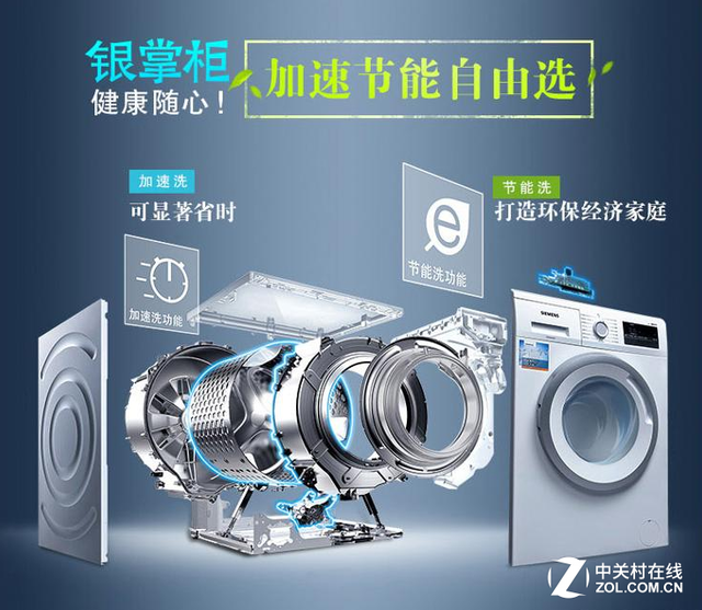 健康洗护新时尚 首选西门子除菌洗衣机