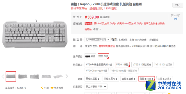纯白的诱惑 白色机械键盘推荐购买指南
