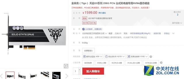 可变频高性能 金泰克天启G5京东热卖