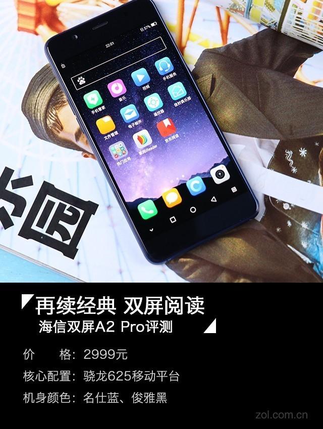 2017年9月26日,海信在北京国家图书馆古籍馆举办了海信双屏手机A2 Pro的发布会,其作为A2双屏手机的更高级版本,有着诸多升级的内容。而最为亮点的还要属背部的那款墨水屏。青岛海信通信有限公司总经理方雪玉也表示,要将用墨水屏浏览的阅读的精神进行到底。  首先了解下该机的配置:5.