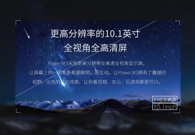 京东新品发售 酷比魔方新品powerM3好礼送不停