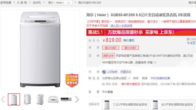 京东钜惠!海尔全自动洗衣机仅售819元