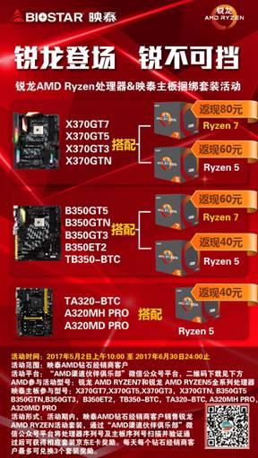 映泰&AMD捆绑套装活动强势来袭