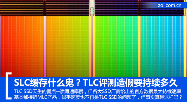 SLC缓存什么鬼?TLC评测造假要持续多久_固态硬盘_DIY攒机攒机推荐-中关村在线
