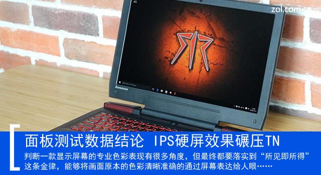 面板测试数据结论 IPS硬屏效果碾压TN