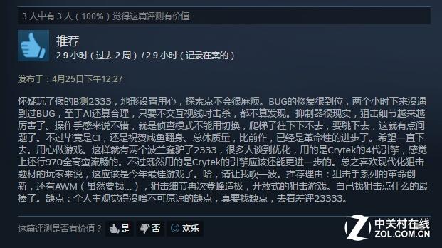 《幽灵战士3》提前开玩 现在买还送季票