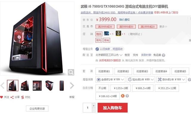 3周年店庆 武极7500/1060主机火爆热卖