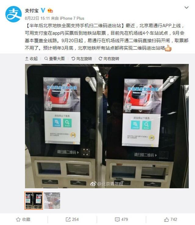 刷手机NFC乘地铁? 跟这招比起来有些落伍