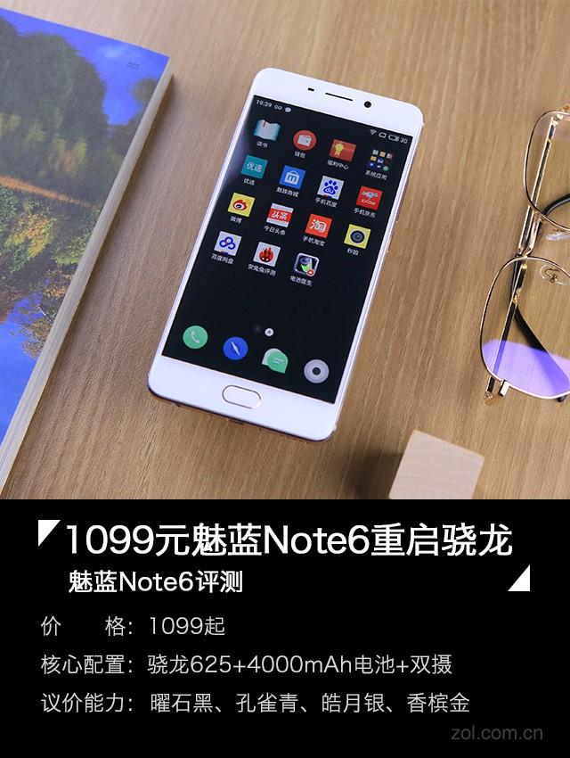 1099元魅蓝Note6性能评测值不值得买