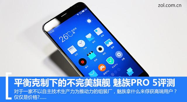 【魅族PRO5评测】平衡克制下的不完美旗舰 魅族PRO 5评测