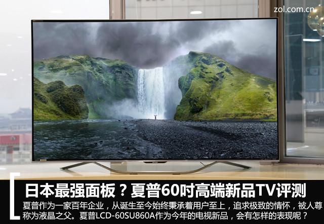 日本最强面板?夏普60吋高端新品TV评测