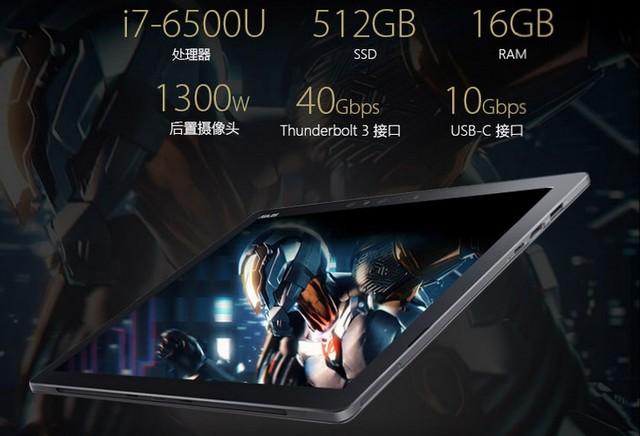 功能多面手 华硕灵焕3 Pro二合一平板畅享品质生活