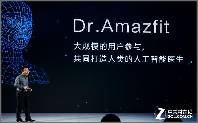 监测心血管健康 华米科技发布699元米动健康手环