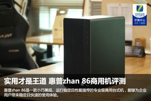 实用才是王道 惠普zhan 86商用机评测