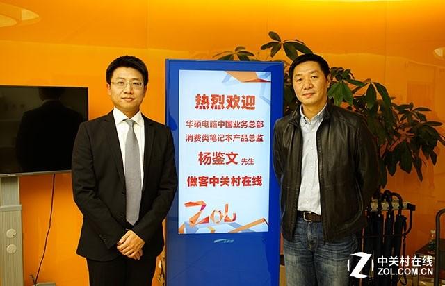 华硕杨鉴文揭秘细分化PC市场的新机会