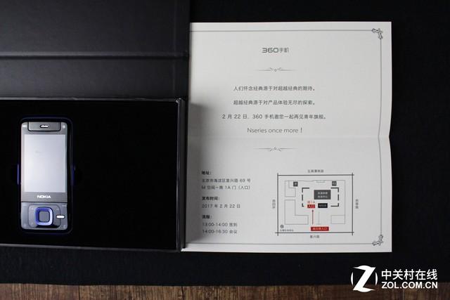 360N5邀请函:送诺基亚N81欲塑街机经典