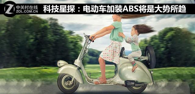 科技星探:电动车加装ABS将是大势所趋