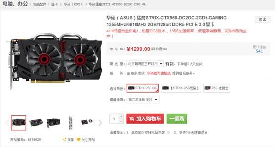 专注细节 华硕猛禽GTX950仅售1299