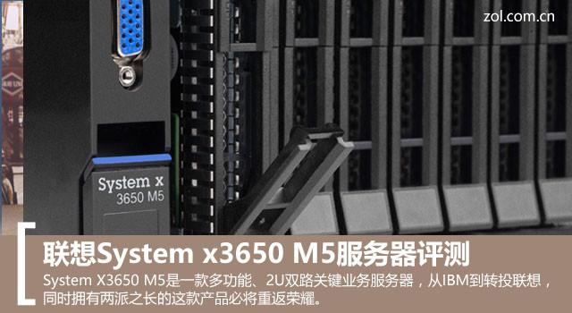 重返荣耀 联想System x3650 M5服务器评测