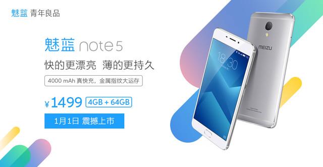 魅蓝Note5 4GB+64GB版上市售1499元