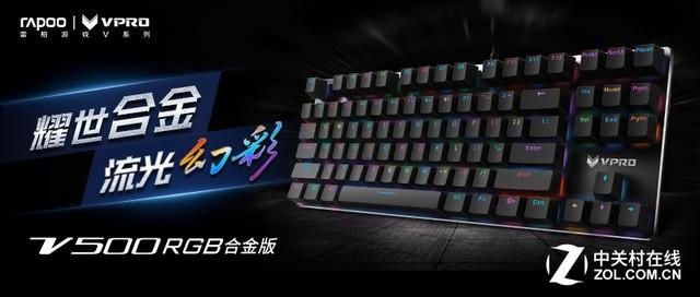 机械键盘免费拿 ZOL产品点评活动开启