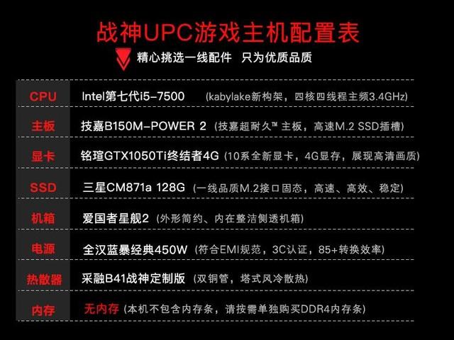 神舟战神UPC台式主机,京东好评100%