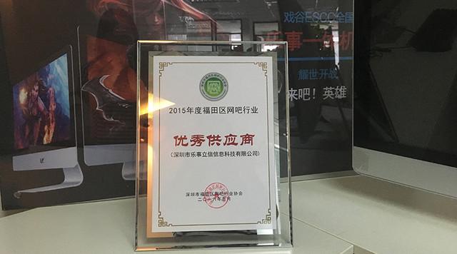 乐事一体机荣获深圳网吧《优秀供应商》