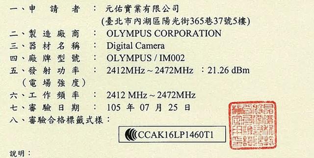 即将发布 奥林巴斯E-M1 II已在台湾注册