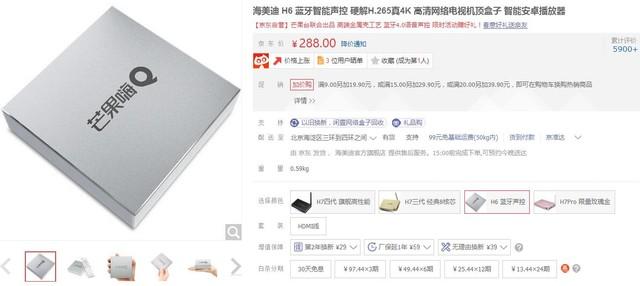 智能人机交互 芒果嗨QH6电视盒仅288元