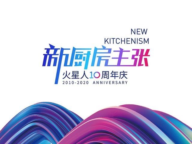 新厨房主张 火星人十周年庆典大会直播
