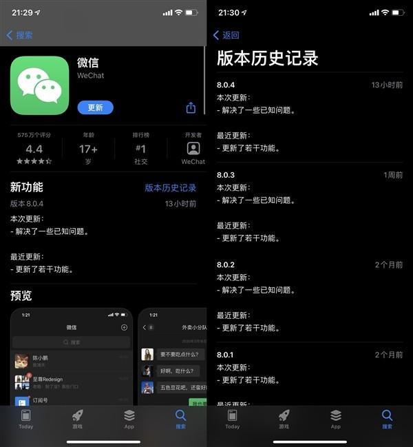 火速 微信iOS版8.0.4正式发布