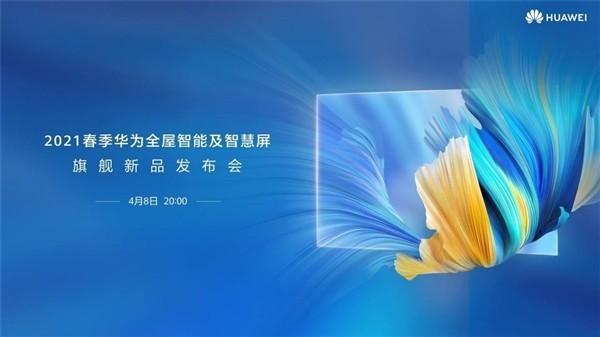 曝华为首款85英寸智慧屏即将登场:明天见!