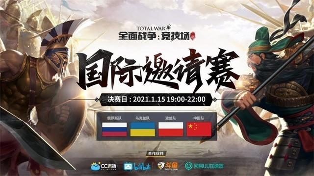 《全面战争:竞技场》全新版本上线