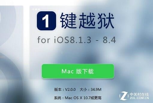Mac版越狱工具发布